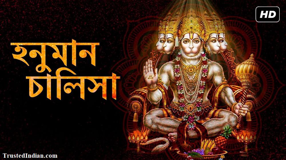 Hanuman Chalisa in Bengali- হনুমান্ চালীসা